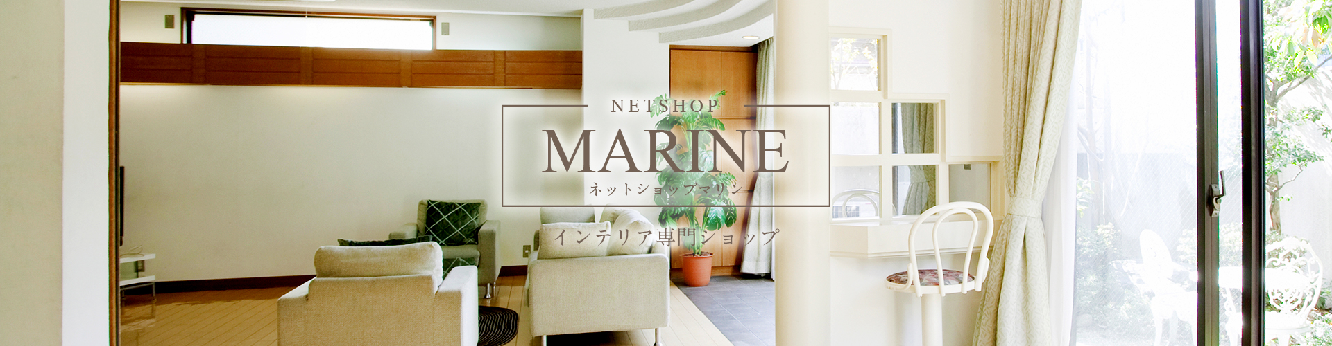 NET SHOP MARINE